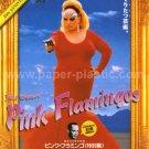 PINK FLAMINGOS John Waters Divine movie flyer Japan [PM-100f]