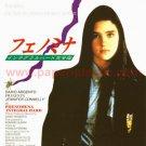 PHENOMENA INTEGRAL HARD Dario Argento movie flyer Japan [PM-100f]
