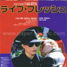 LIVE FLESH Pedro Almodovar movie flyer Japan [PM-100f]
