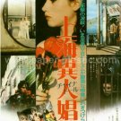 LES FRUITS DE LA PASSION Shuji Terayama movie flyer Japan - Isabelle Illiers, Klaus Kinski [PM-100f]