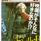 JOHN WATERS CINEMA EXPRESS #1 CECIL B. DEMENTED John Waters large movie flyer Japan [PM-100f]