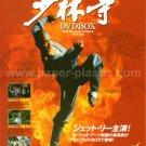 SHAOLIN TEMPLE Jet Li DVD Box flyer Japan 2002 [PM-100f]