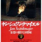 Jan Svankmajer 9-film retrospective flyer Japan 1996 [PM-100f]