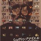Jan Svankmajer 32-film retrospective flyer Japan 2004 [PM-100f]