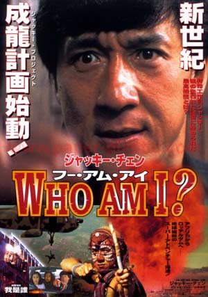 Who I Am Film