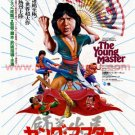 Jackie Chan THE YOUNG MASTER movie flyer Japan [PM-100f]