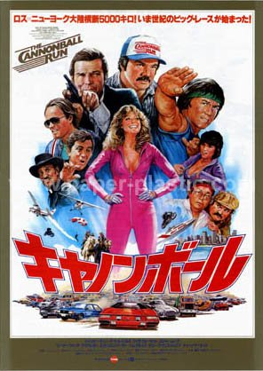 Jackie Chan The Cannonball Run Movie Flyer Japan 2