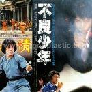 Jackie Chan SPIRITUAL KUNG FU movie flyer Japan [PM-100f]