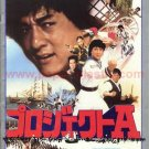 Jackie Chan PROJECT A movie program Japan [PM-200]