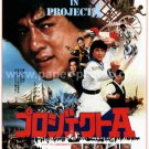 Jackie Chan PROJECT A movie flyer Japan [PM-100f]