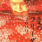 IN THE REALM OF THE SENSES Nagisa Oshima flyers Japan [PM-100f]