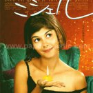 GOD IS GREAT AND I'M NOT Pascale Bailly DVD flyer Japan - Audrey Tautou [PM-200f]