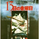 FRIDAY THE 13TH horror movie flyer Japan 1980 [PM-100f]