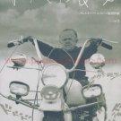 EVEN DWARFS STARTED SMALL Werner Herzog flyer Japan [PM-100f]