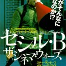CECIL B. DEMENTED John Waters movie flyer Japan [PM-100f]