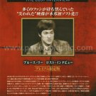 Bruce Lee THE LOST INTERVIEW DVD flyer Japan 2002 [PM-100f]