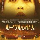 BELPHEGOR PHANTOM Sophie Marceau movie flyer Japan [PM-100f]