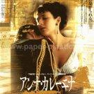 ANNA KARENINA Sophie Marceau movie flyer Japan [PM-100f]