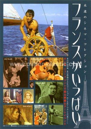 Alain Delon Catherine Deneuve Jean Gabin flyer Japan 2004 [PM-100f]