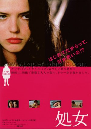 A MA SOEUR! (� MA S�UR!) Catherine Breillat movie flyer Japan [PM-100f]