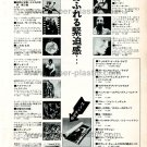 YES Time and A Word LP advert Japan + A CLOCKWORK ORANGE, JETHRO TULL, PETER PAUL & MARY [PM-100]