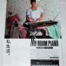 YAMAHA Electric Piano CP11 advertisement Japan 1982 [PM-100]