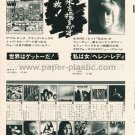 WAR The World Is a Ghetto LP advertisement Japan + HELEN REDDY, NILSSON, CCR, CLIFF RICHARD [PM-100]