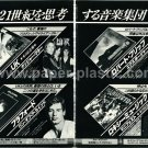 U.K. BRUFORD ROBERT FRIPP ROXY MUSIC LP advertisement Japan [PM-100]