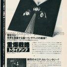 TRIUMPH Progressions of Power LP advertisement Japan [PM-100]