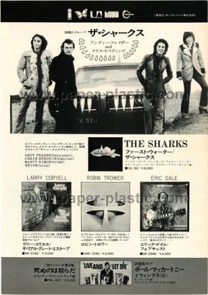 THE SHARKS CHRIS SPEDDING ANDY FRASER FREE First Water LP advert Japan - 007 PAUL McCARTNEY [PM-100]