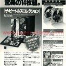 THE BEATLES LP box set & picture discs advertisement Japan 1979 #1 [PM-100]