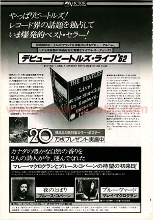THE BEATLES Live! At the Star-Club LP advertisement Japan 1977 #2 + BRUCE COCKBURN [PM-100]
