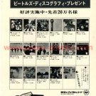 THE BEATLES 10th anniversary campaign advertisement Japan 1972 #2 [PM-100]