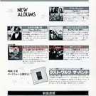 THE BAND The Last Waltz LP advert Japan #6 + JOE WALSH, LITTLE FEAT, FOREIGNER, FOGHAT [PM-100]