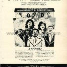 THE 5TH DIMENSION Individually & CollectivelyLP advertisement Japan + MOUNTAIN [PM-100]