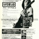 STEVE MARRIOTT Marriott LP advertisement Japan + ROBIN TROWER, PETER FRAMPTON, SUPERTRAMP [PM-100]