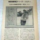 RINGO STARR magazine clipping Japan 1973 #1 [PM-100]
