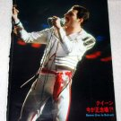 QUEEN magazine clipping Japan 1982 #1 - live in Detroit [PM-100]