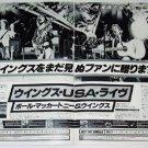 PAUL McCARTNEY Wings Over America LP advert Japan 1977 #2 + BAY CITY ROLLERS, NICK LOWE [PM-100]