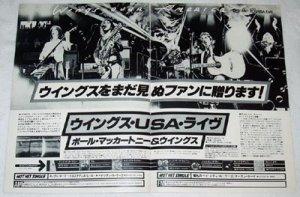 PAUL McCARTNEY Wings Over America LP advert Japan
