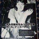 PAUL McCARTNEY magazine clipping Japan 1978 #5 [PM-100]