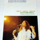 PATTI SMITH magazine clipping Japan 1979 #2 [PM-100]