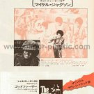 MICHAEL JACKSON Got to Be There Motown LP advert Japan #1 + THE GODFATHER soundtrack [PM-100]