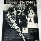 MANOWAR Battle Hymns LP advertisement Japan [PM-100]