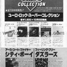KRAFTWERK VANGELIS ANGE EELA CRAIG LE ORME Euro rock LP advert Japan + CITY BOY, DAZZLERS [PM-100]