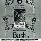 KATE BUSH Never For Ever LP advertisement Japan [PM-100]