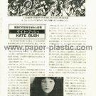 KATE BUSH magazine clippings Japan 1978 #2 [PM-100]