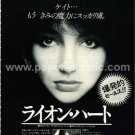 KATE BUSH Lionheart LP advertisement Japan #3 [PM-100]