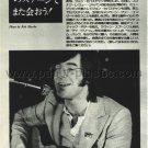 JOHN SEBASTIAN THE LOVIN' SPOONFUL magazine clipping Japan 1977 - exclusive photo [PM-100]
