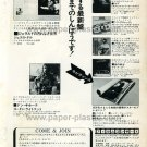 JETHRO TULL Tick As a Brick LP advert Japan + GORDON LIGHTFOOT, WOODY GUTHRIE, RY COODER [PM-100]
